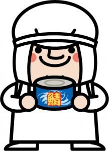 鯖缶 レシピ